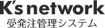 K's network 受発注管理システム